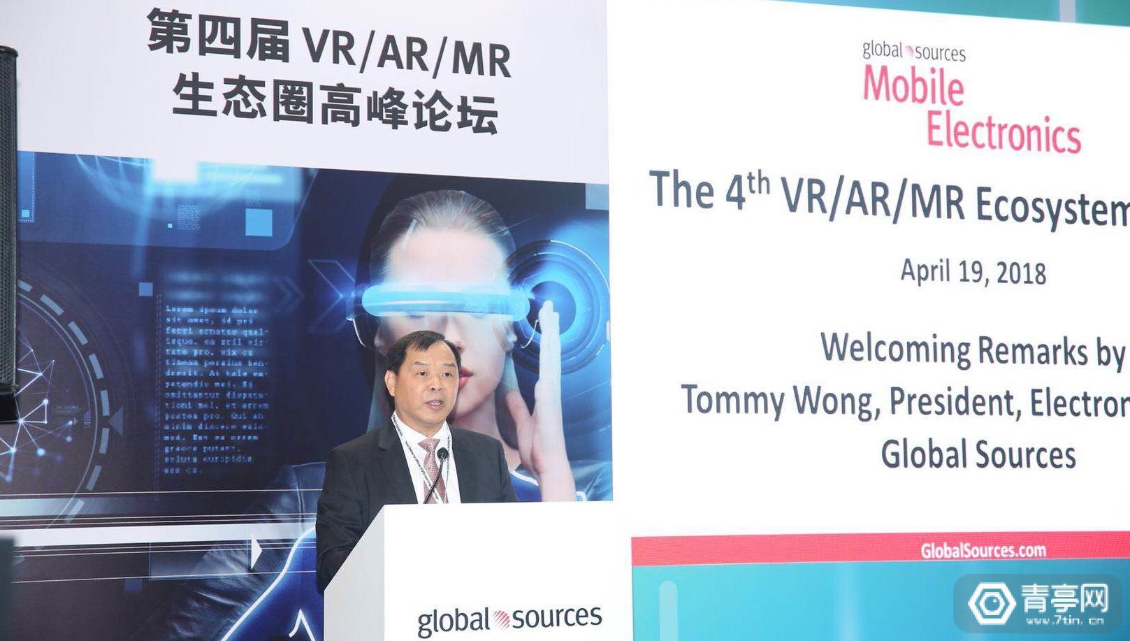 第4届VR/AR/MR生态圈高峰论坛,5G成讨论焦点