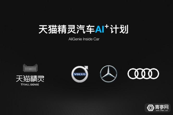 """天猫精灵与三车企达成合作,发布""""AI+车""""解决方案"""