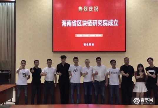 海南省区块链研究院将挂牌,海南会是中国首个区块链高地吗?