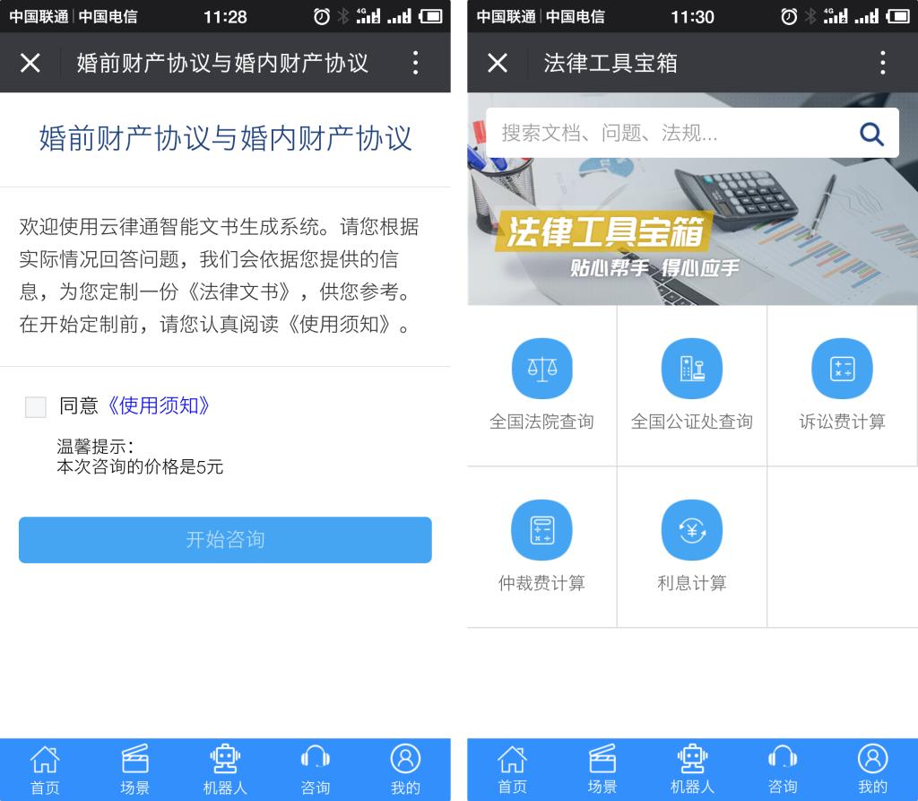 Screenshot_2018-05-09-11-28-57-782_微信