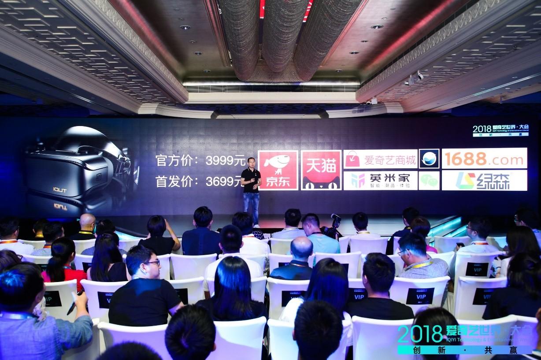 爱奇艺发布iQUT战略和奇遇VR一体机,想让你随时随地看大片