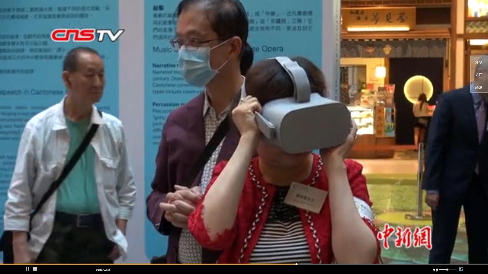 香港成立粤剧传承研究中心,VR技术融入传统戏剧
