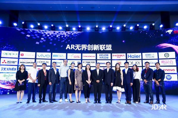 京东成立AR无界创新联盟,发布三款AR硬件