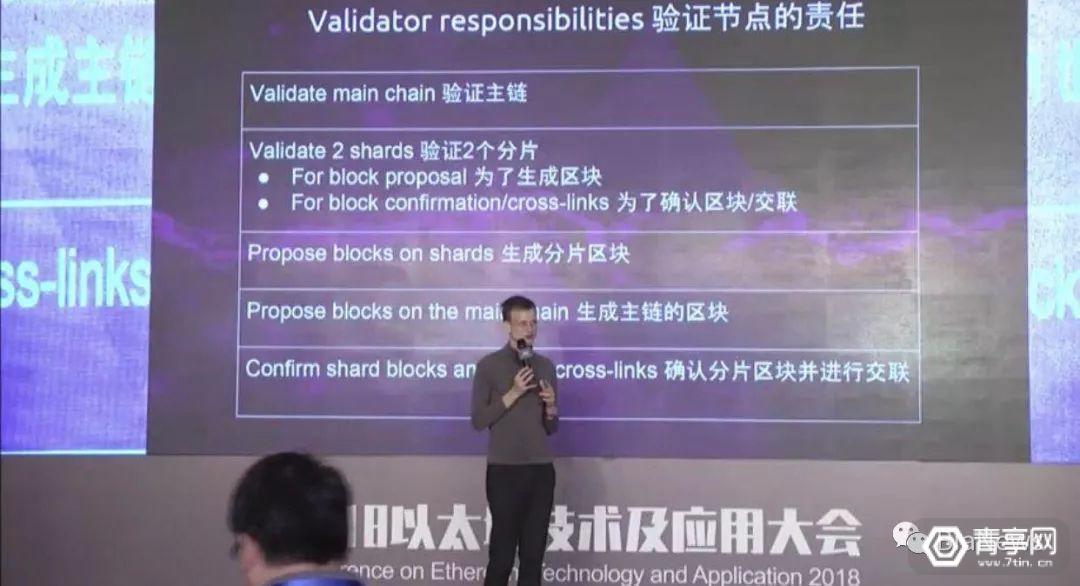 V神北京演讲全文:Casper与分片技术的最新进展