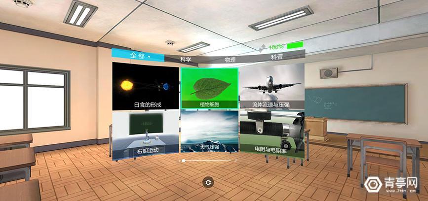 VR教育方案提供商,格如灵获数千万元A+轮融资