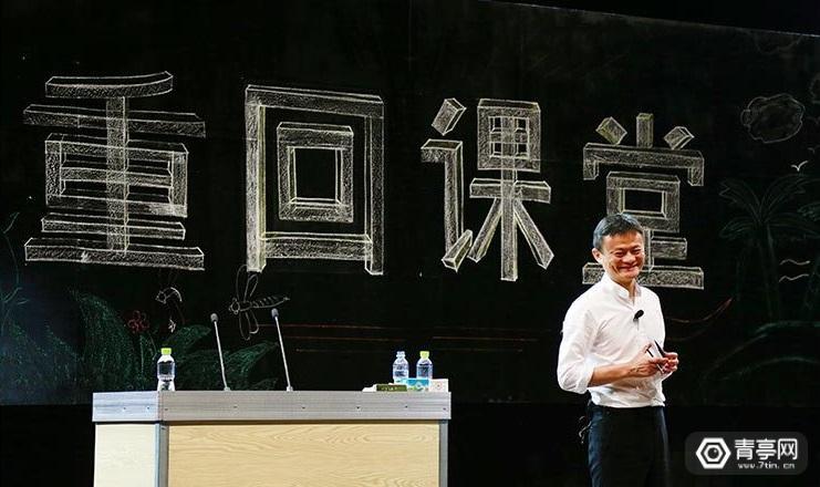 阿里巴巴:马云将于2019年9月10日卸任董事局主席