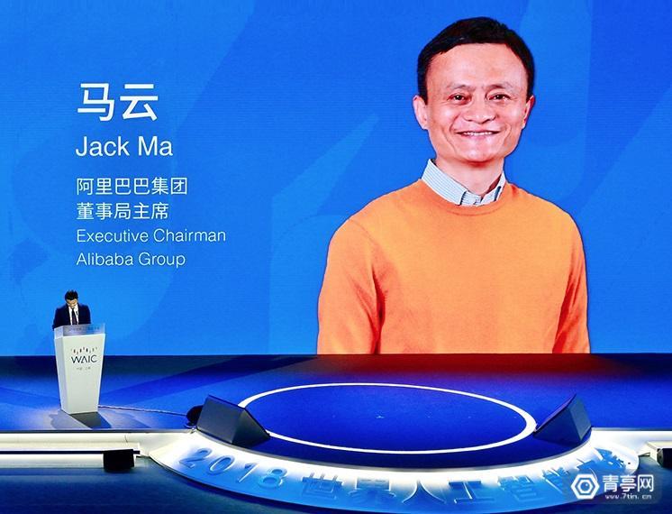 """马云WAIC 2018演讲:AI应翻译为""""机器智能"""",而不是""""人工智能"""""""