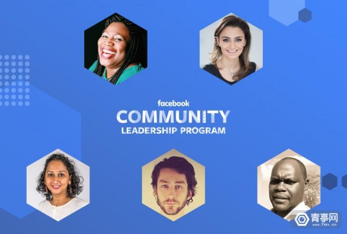 """Facebook宣布""""社区领导力计划""""新进展,为115人提供资金支持"""