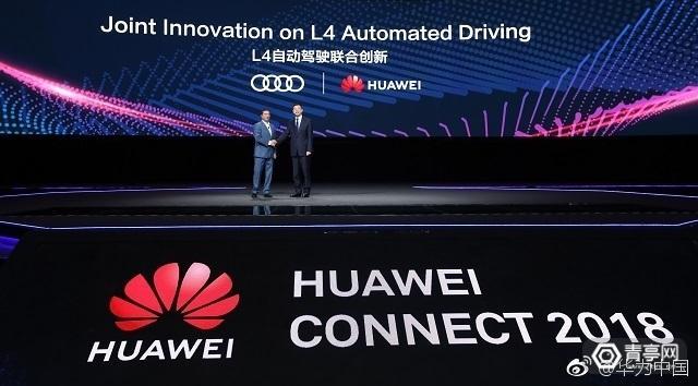 华为联手奥迪研发L4级别自动驾驶:智能版Q7首亮相