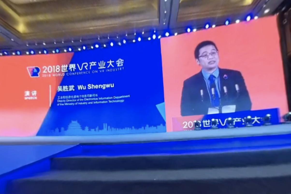 吴胜武世界VR大会演讲:VR是信息产业的下一个风口