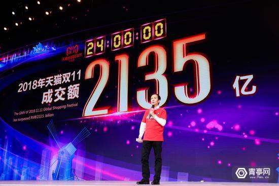 阿里CEO张勇谈双11:90后消费者占46%,这让我很吃惊