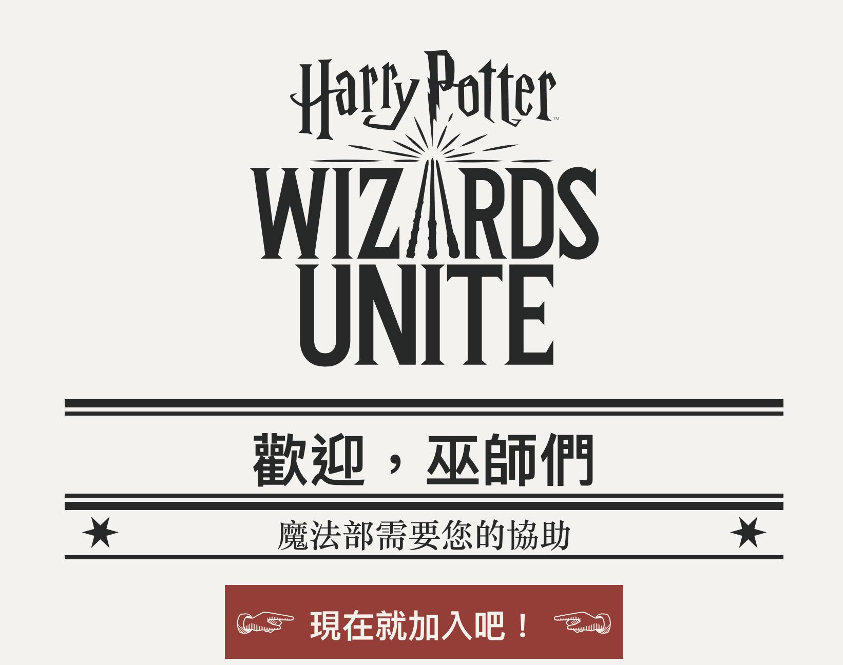 2019年推出,Niantic发布《哈利波特》LBS AR游戏宣传片