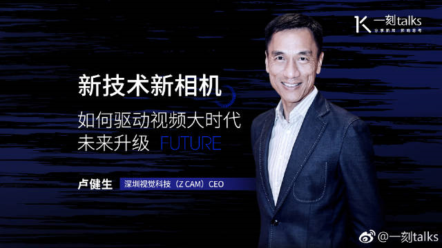 ZCAM卢健生:新技术新相机如何驱动视频大时代未来升级