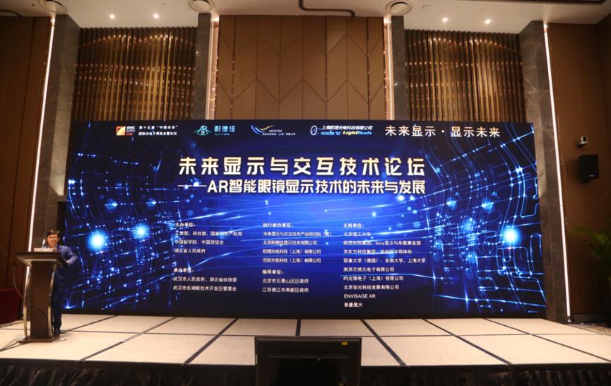 """耐德佳成功举办未来显示与交互技术高峰论坛,发布AR/VR""""无界""""光学解决方案"""