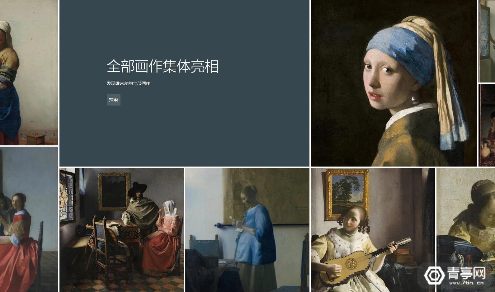 谷歌推出AR博物馆App,在家就能欣赏维米尔所有作品