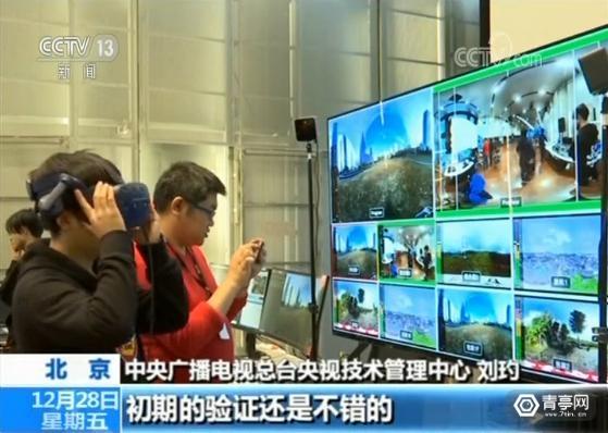 """中央广播电视总台首个国家级""""5G新媒体平台""""开建"""