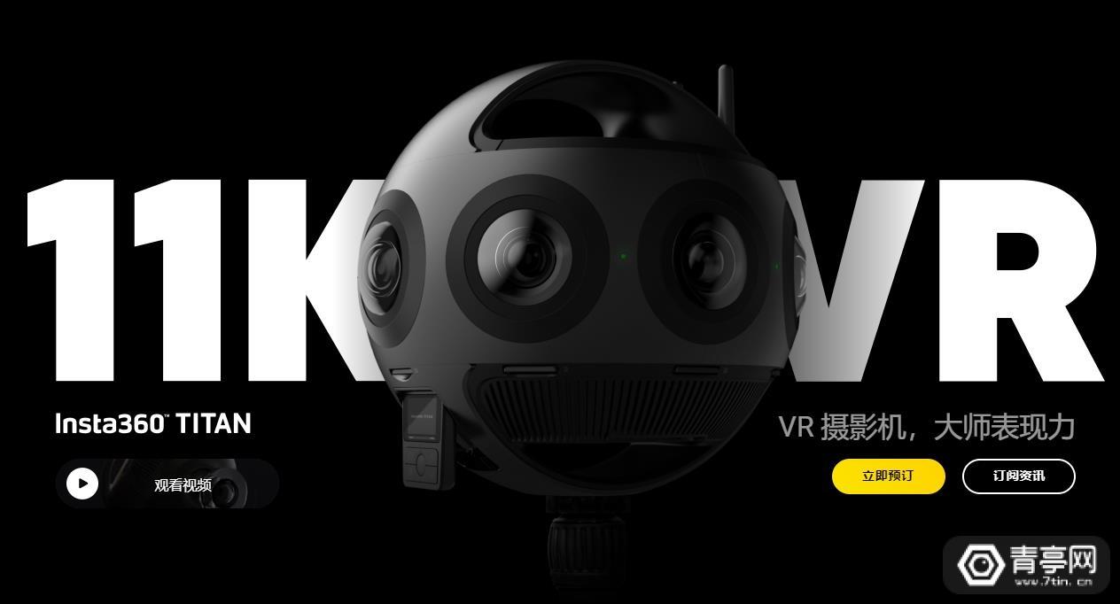 专业VR相机Insta360 Titan开启预定,售价99888元