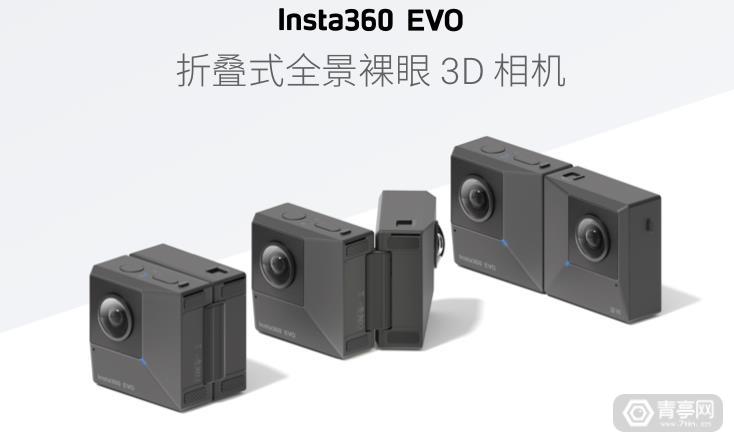 Insta360 EVO 全景相机