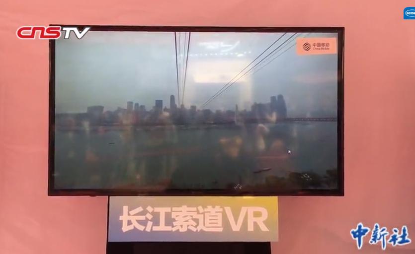 """""""云旅游""""赏长江美景,全国首个5G索道VR超感景区亮相重庆"""