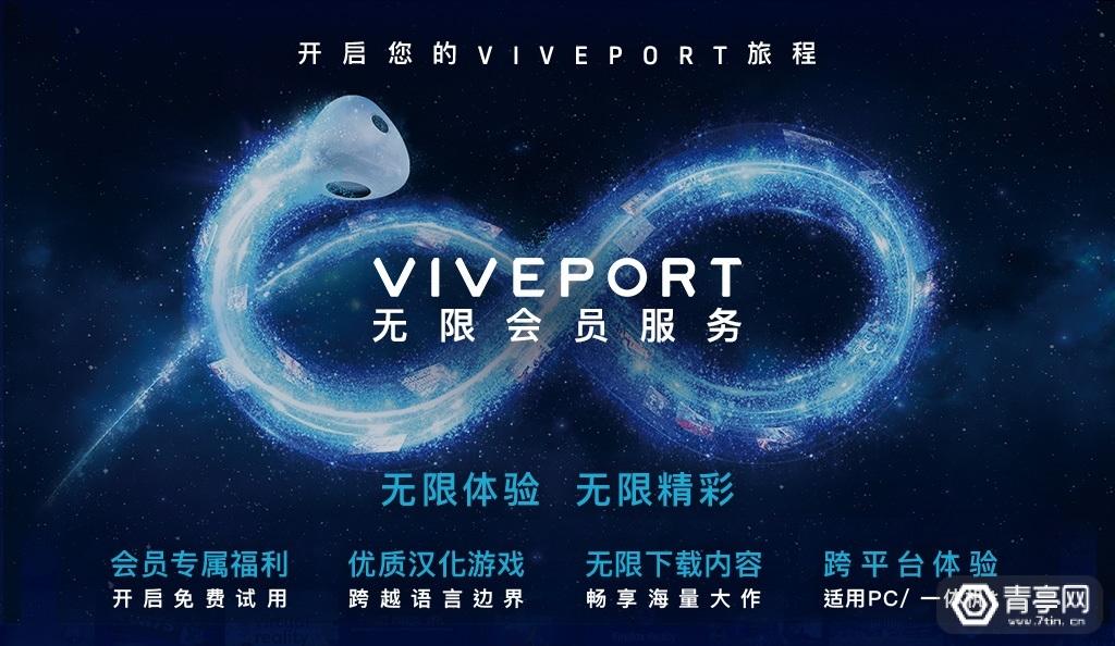 Viveport无限会员4月2日上线,58元/月或480元/年