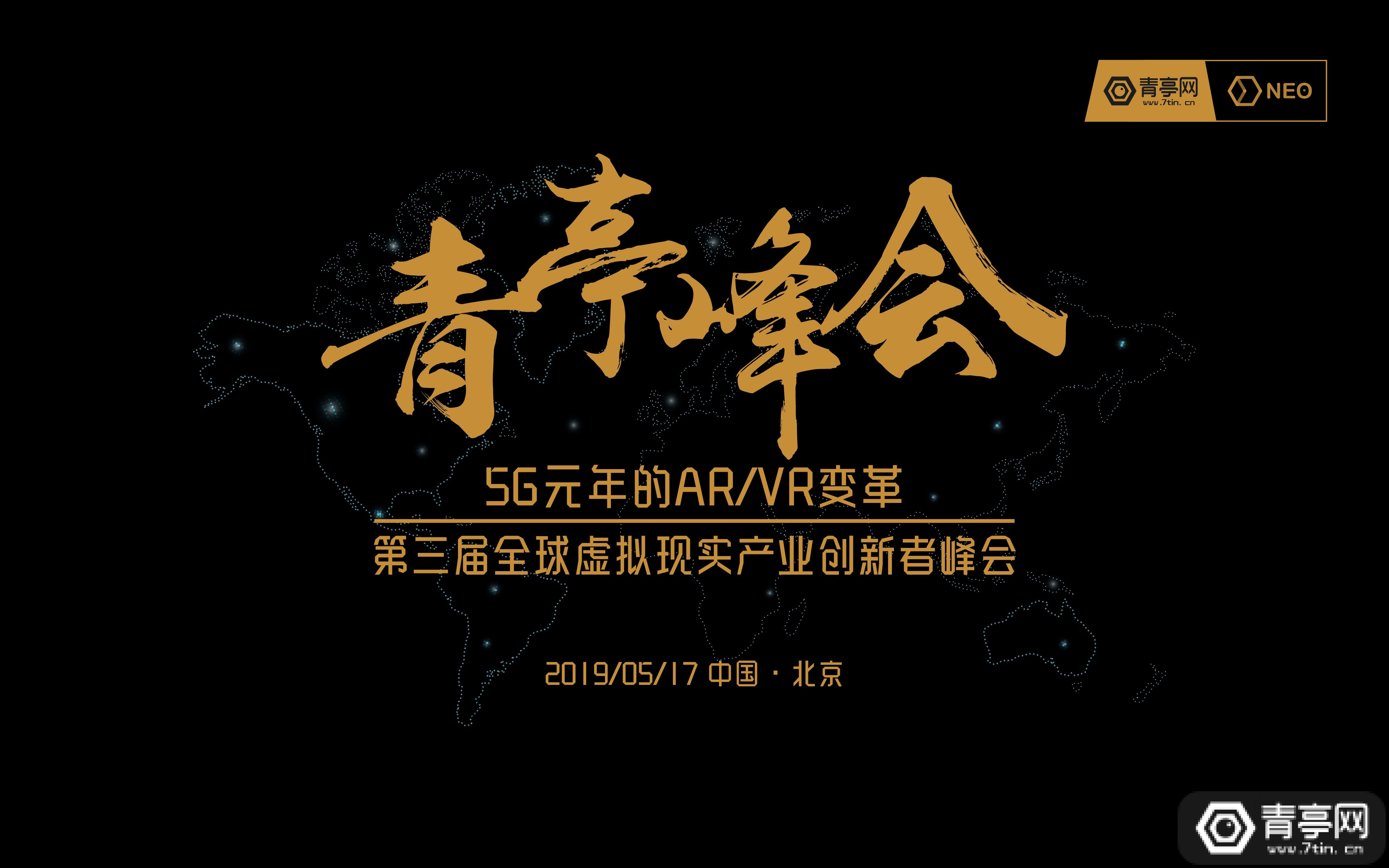 报名突破800人,青亭网第三届AR/VR创新者峰会来袭
