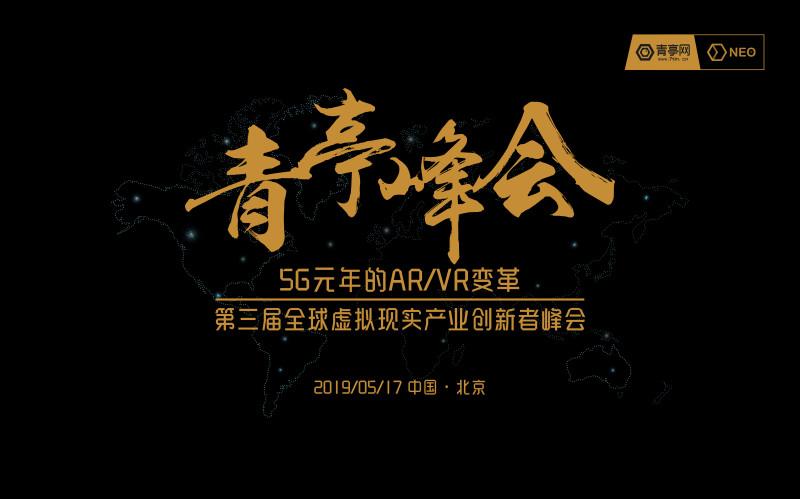 第三届ARVR+青亭峰会