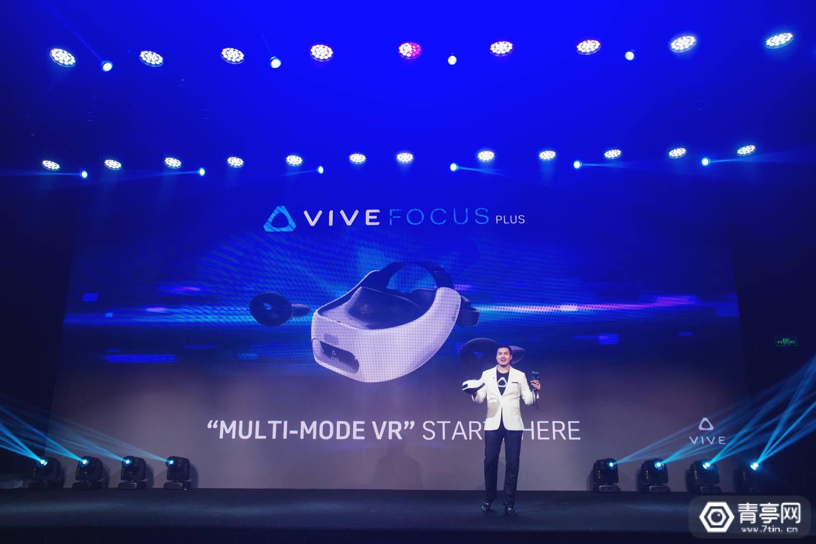 配备双6DoF手柄5699元,Vive Focus Plus正式发布