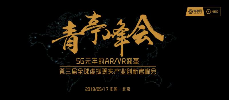 第三届AR/VR 青亭峰会