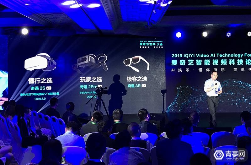 爱奇艺 奇遇2S VR一体机 (14)