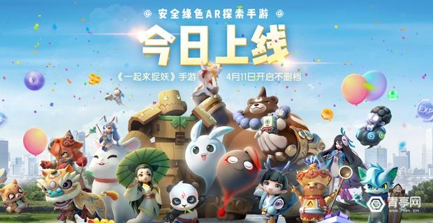 IDC中国移动游戏4月排行榜:《一起来捉妖》霸占iOS榜