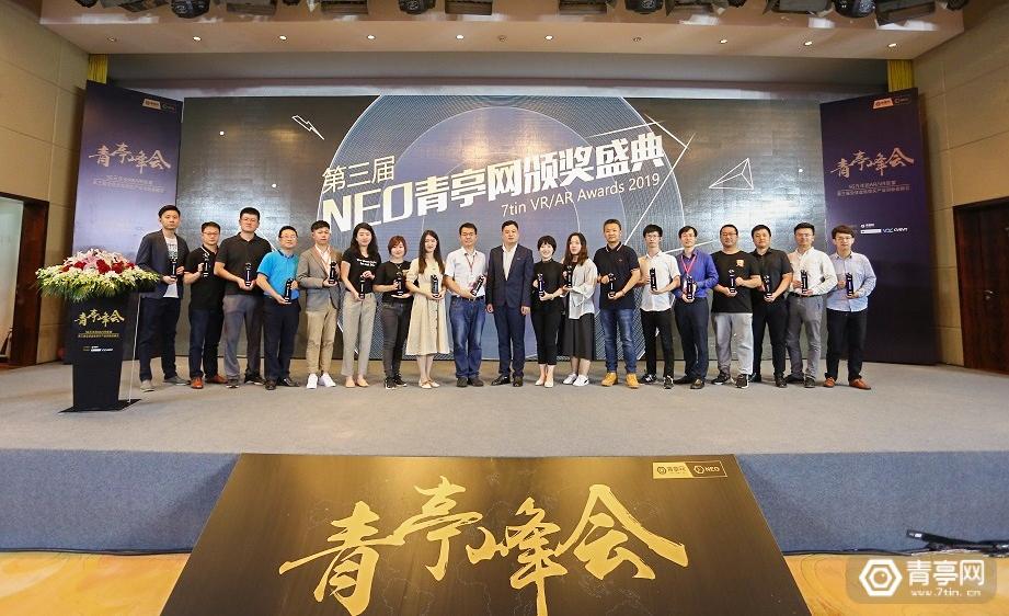青亭峰会十三项优秀AR/VR商业应用案例奖项公布