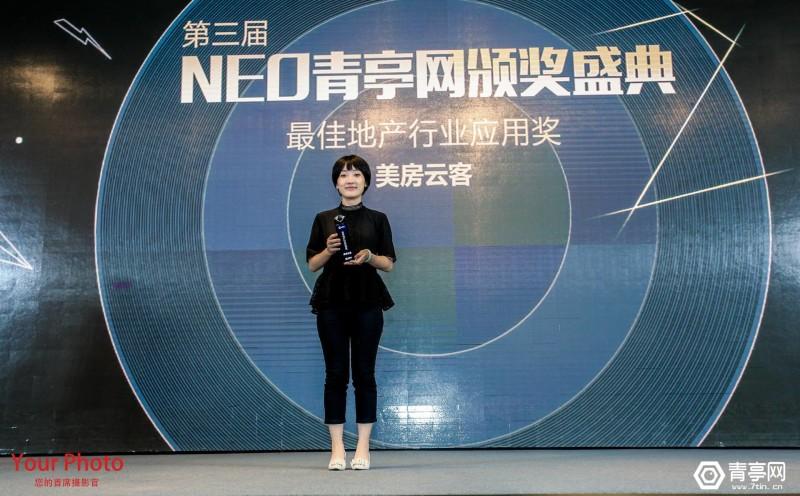 美房云客 第三届全球虚拟现实产业创新者峰会  (1)