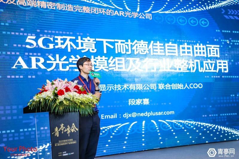 耐得佳 COO 段佳喜 第三届全球虚拟现实产业创新者峰会  (7)