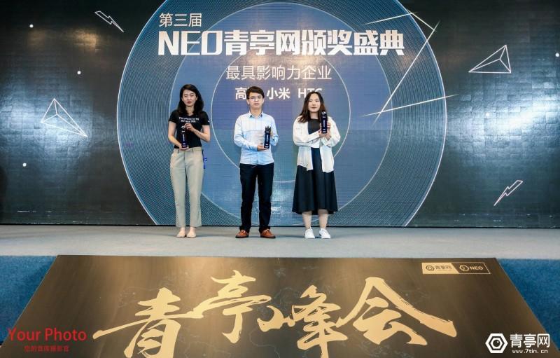 奖项 颁奖 第三届全球虚拟现实产业创新者峰会 (1)