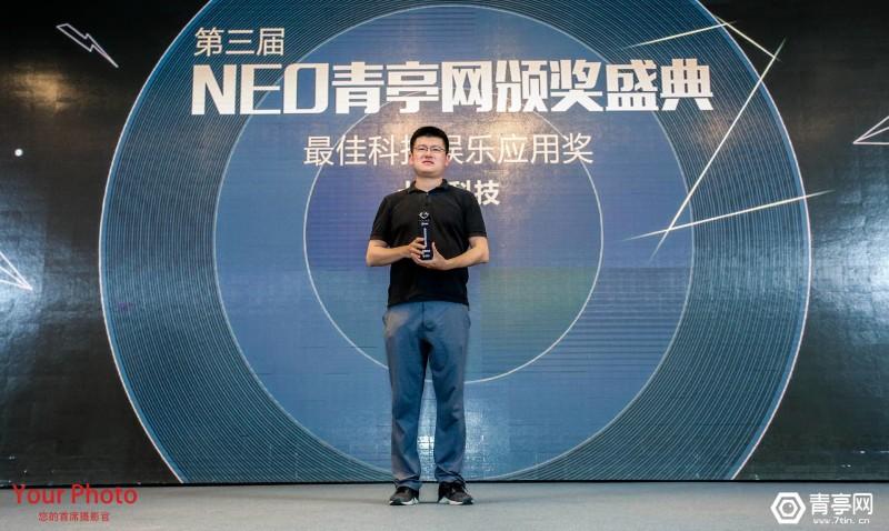 奖项 颁奖 第三届全球虚拟现实产业创新者峰会 (2)