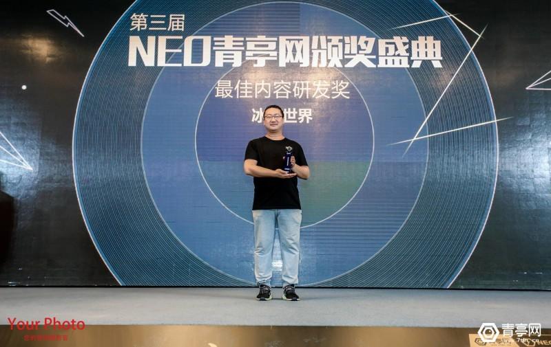 奖项 颁奖 第三届全球虚拟现实产业创新者峰会 (3)