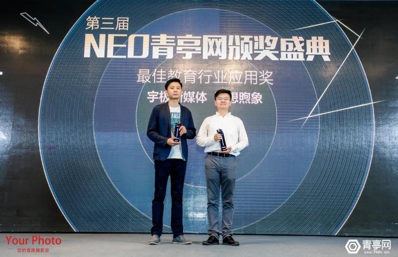 奖项 颁奖 第三届全球虚拟现实产业创新者峰会 (5)
