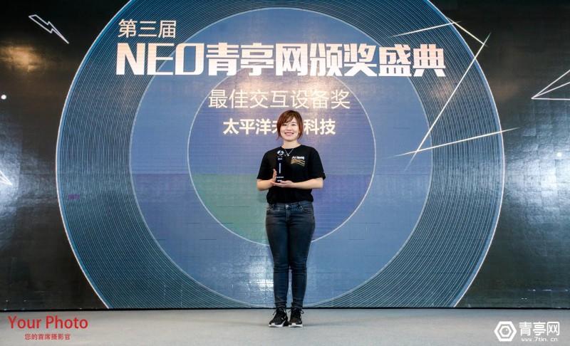 奖项 颁奖 第三届全球虚拟现实产业创新者峰会 (6)