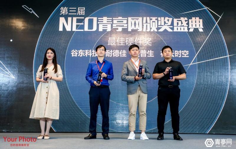 奖项 颁奖 第三届全球虚拟现实产业创新者峰会 (7)