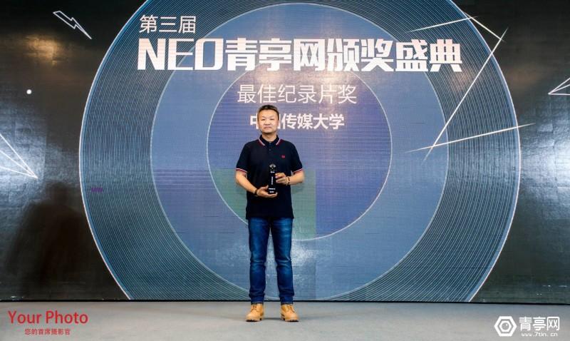 奖项 颁奖 第三届全球虚拟现实产业创新者峰会 (8)