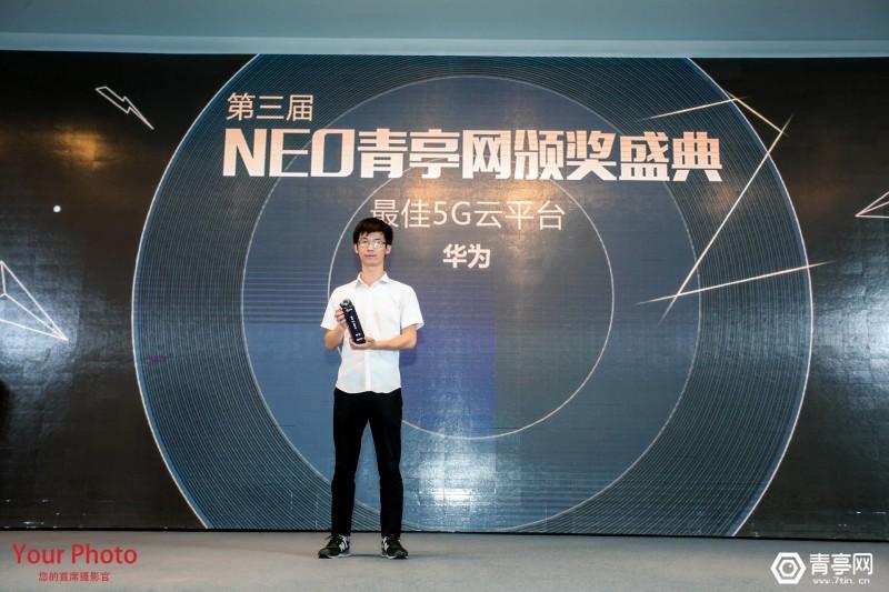 奖项 颁奖 第三届全球虚拟现实产业创新者峰会 (9)