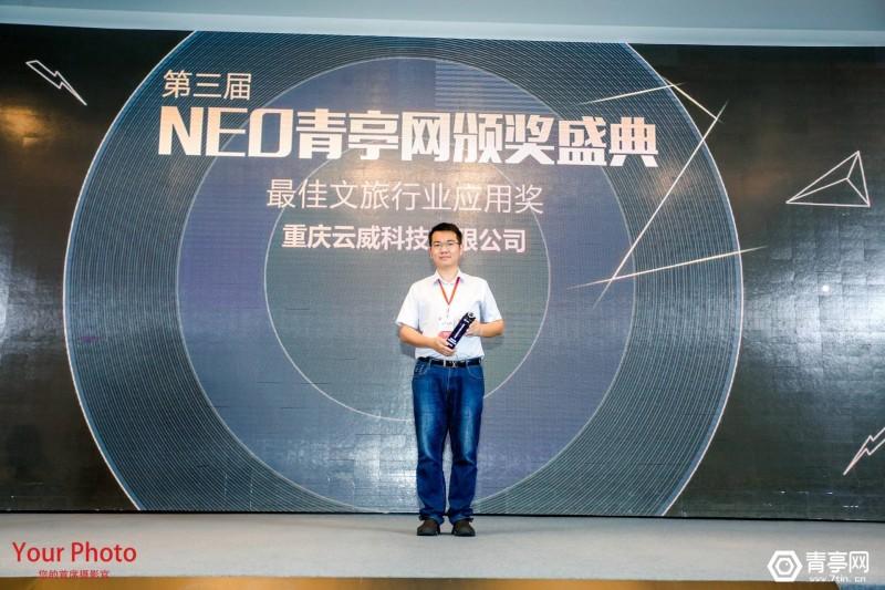 奖项 颁奖 第三届全球虚拟现实产业创新者峰会 (11)