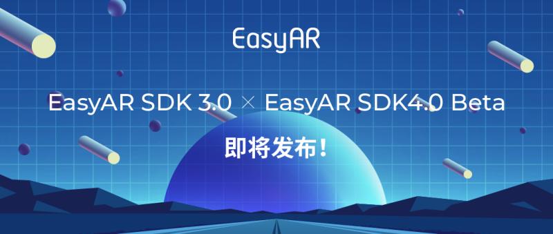 视+AR即将发布EasyAR 3.0