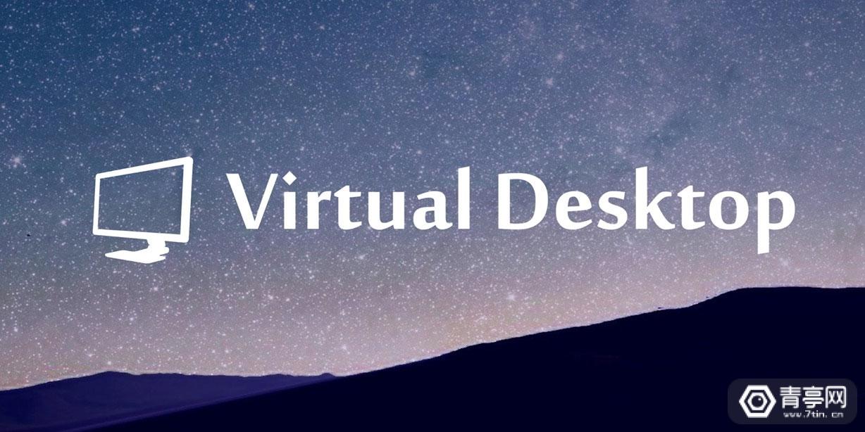 Oculus要求删除Quest版《Virtual Desktop》SteamVR串流功能
