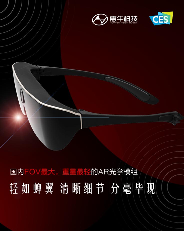 惠牛科技发布轻便50°视场角AR光学方案 (2)