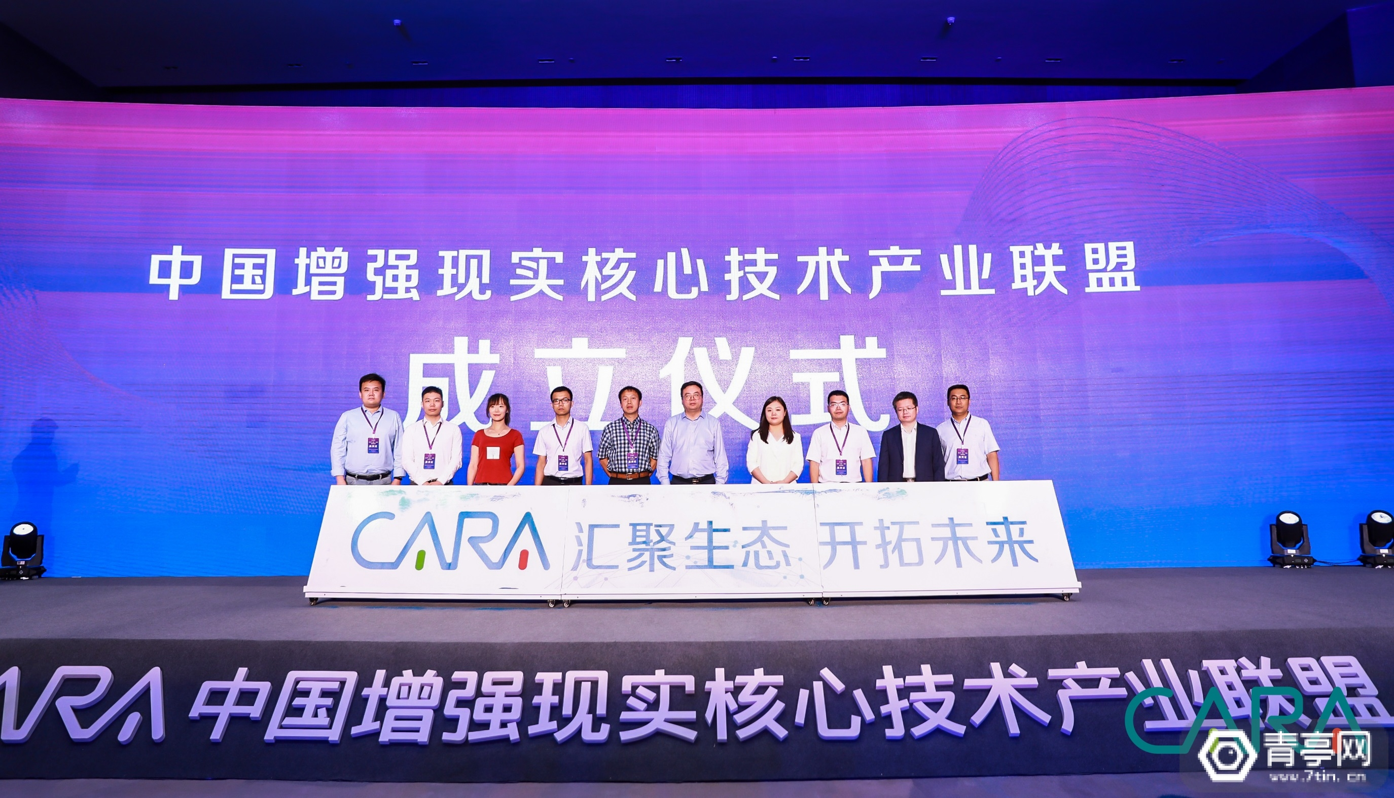产学研联合加速AR发展,中国增强现实核心技术产业联盟成立