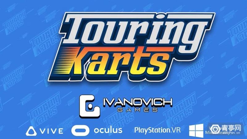 VR卡丁车游戏《Touring Karts》