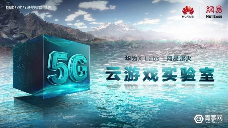 华为与网易合作,成立5G云游戏联合实验室