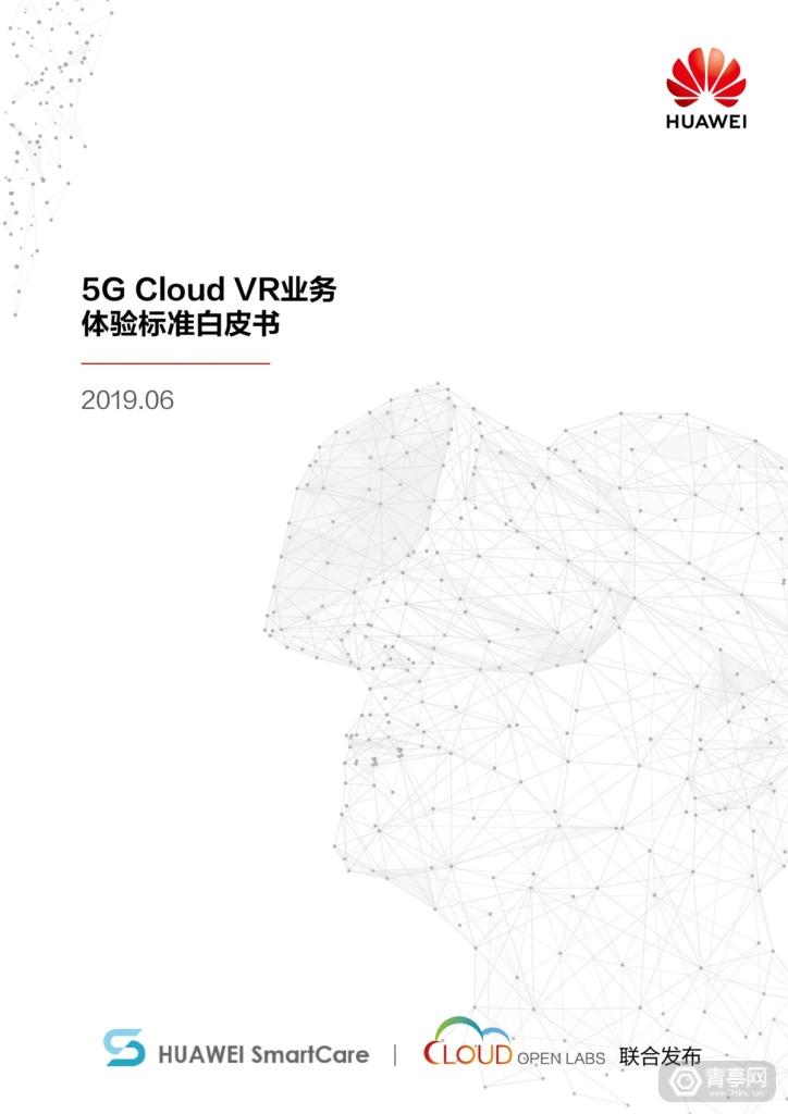 华为发布《5G Cloud VR业务体验标准白皮书》 (1)