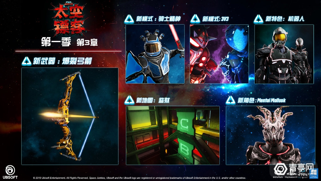 《太空镖客》第三波更新,加入2个全新模式